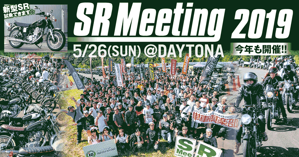 SR Meeting 2019